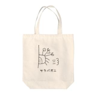 サラバガニ Tote bags