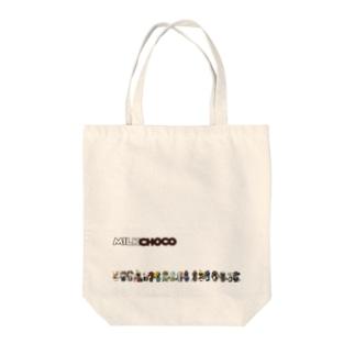 PACkageオフィシャルのミルクチョコグッズオールキャラクター Tote bags