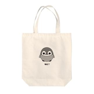 ペンギンの赤ちゃん Tote bags
