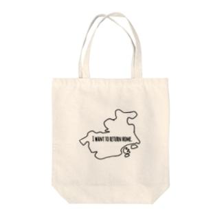 地元帰りたい Tote bags