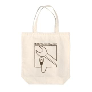 ロボ塚スパナ Tote bags