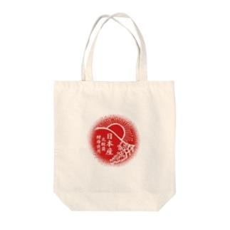 日本産 Tote bags