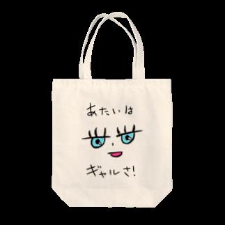 Mitsuhoの場末のギャル Tote bags