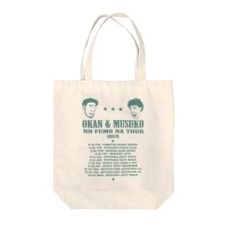オカンの『ツアーなんかやってへんけどツアートート2019』(ブルー) Tote bags