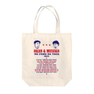 オカンの『ツアーなんかやってへんけどツアートート2019』(ユニオン) Tote bags
