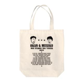 オカンの『ツアーなんかやってへんけどツアートート2019』(ブラック) Tote bags