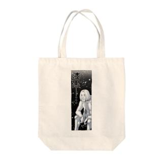 漆黒 Tote bags