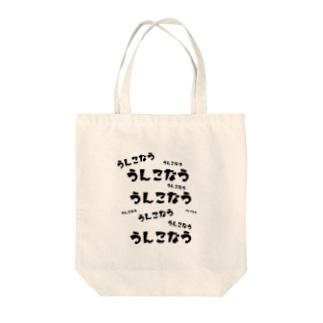 うんこつわこ Tote bags