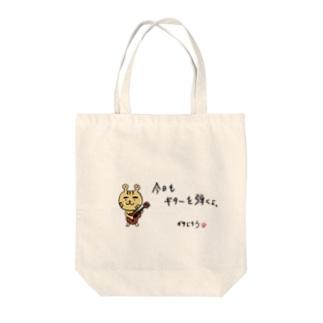 今日もギタじろう(脱帽ver.) Tote bags