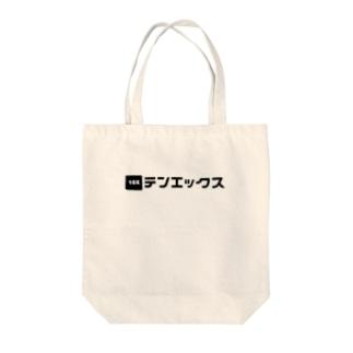 テンエックス White NicoKaku Ver. Tote bags