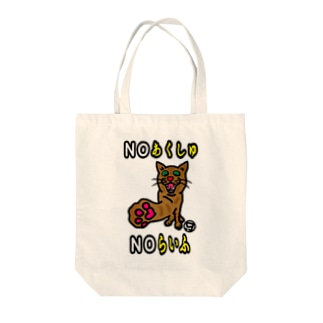 NO握手NOライフ Tote bags