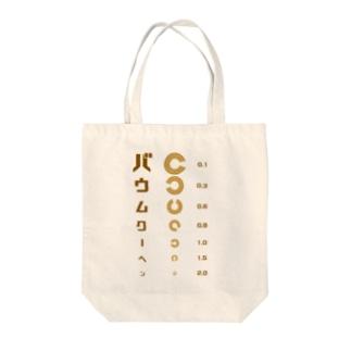バウムクーヘン 視力検査 Tote bags