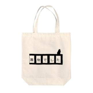 置物でした Tote bags