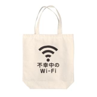 不幸中の幸い?不幸中のWi-Fi 黒 Tote bags