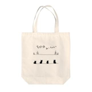 等間隔ねこちゃん。 Tote bags