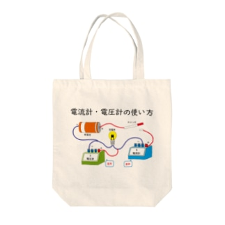 理科 電流 Tote bags