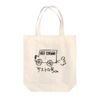 アストロ号くん Tote bags