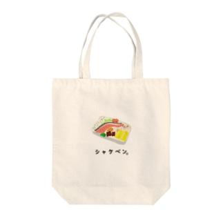 シャケナベイビー! Tote bags