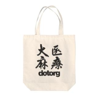医療大麻dotオルグ Tote bags