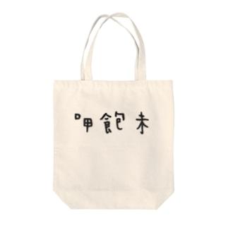 台湾語「ご飯たべか?」 Tote bags