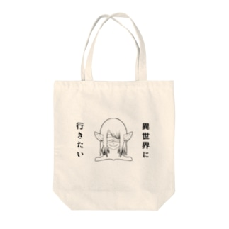 異世界 Tote bags