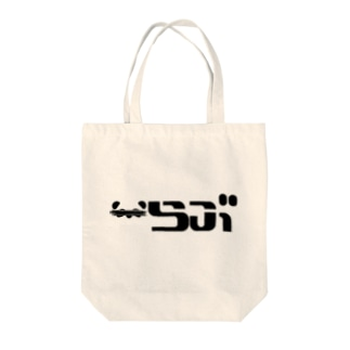 パンダラブトート Tote bags