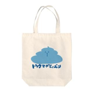 とらうまうんこ Tote bags