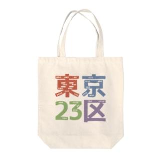東京23区 Tote bags