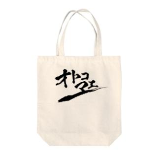 弐行の黒いオトコマエ トートバッグ