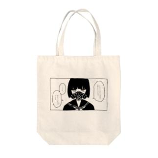 防毒面 Tote bags