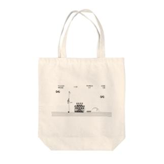 【楽譜】スーパークレフブラザーズ(黒字) Tote bags