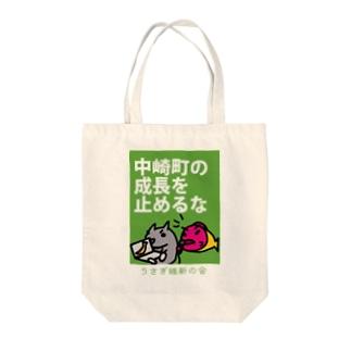 中崎町の成長を止めるな うさぎの維新の会 Tote bags