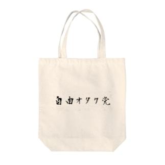 フリーダム Tote bags
