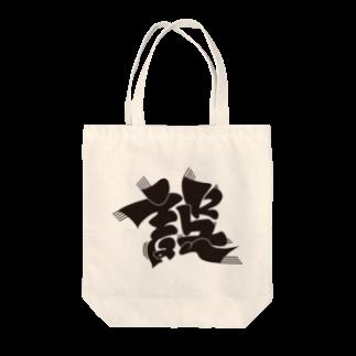 アシュウの誤 Tote bags