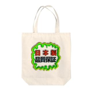 日本製 Tote bags
