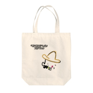 PPHP Tote bags