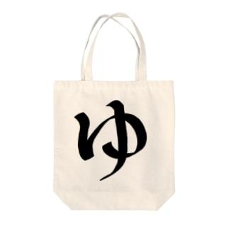 『ゆ』 Tote bags