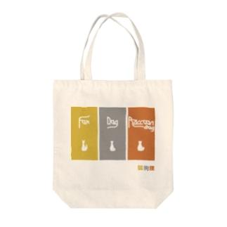 狐狗狸さん Tote bags
