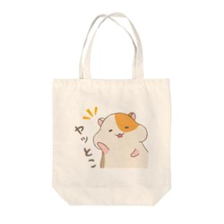ヤッとけ・ハム太 Tote bags