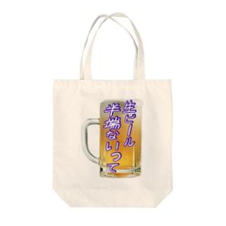 生ビール半端ないって Tote bags