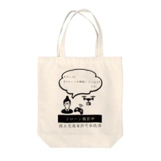 ドローンを操縦する人(国土交通省許可承認済) Tote bags