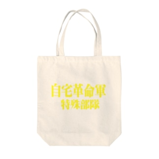自宅革命軍特殊部隊 Tote bags