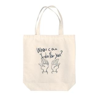 あなたのために何ができるか? Tote bags