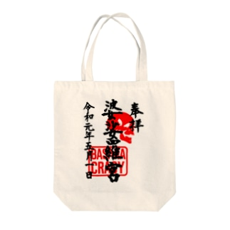 <BASARACRACY>婆娑羅宮御朱印柄(令和初日ver.) Tote bags
