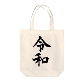新元号、令和 Tote bags