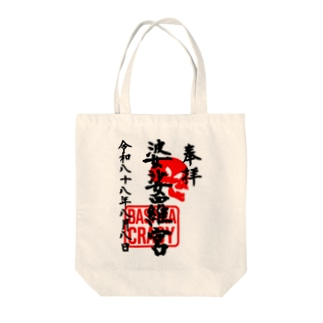 <BASARACRACY>婆娑羅宮御朱印柄(令和末広がりver.) Tote bags