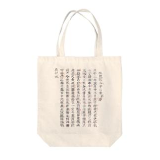 萬葉集第五巻梅花歌三十二首并序「令和」 Tote bags