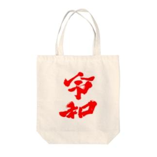 令和2 A Tote bags