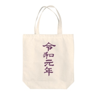 令和元年1 A Tote bags