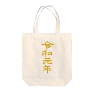令和元年1 B Tote bags